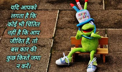 Funny Quotes in Hindi