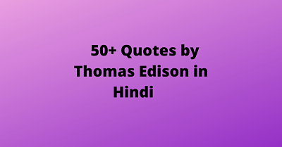 quotes-by-thomas-edison-in-hindi