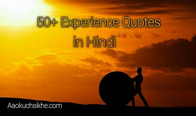 experience-quotes-in-hindi