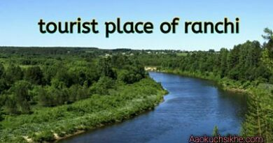tourist place of ranchi in Hindi