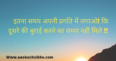 Motivational Quotes in Hindi for life 1 1