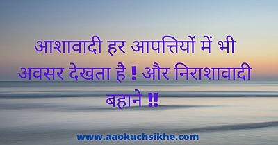 Sussces Quotes in Hindi