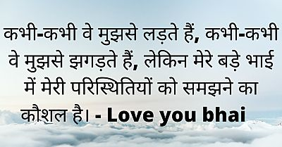 Brother Quotes in Hindi