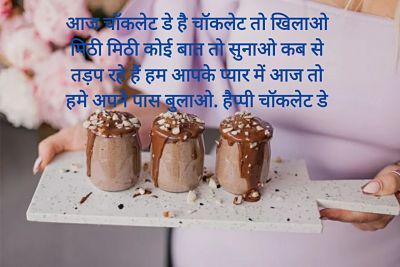 Chocolate Day Quotes