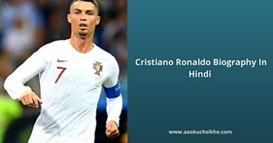 Cristiano Ronaldo biography in Hindi