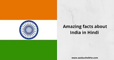 Facts about India in Hindi