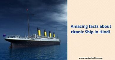 Facts about titanic ship in Hindi