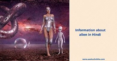 Information about alien in Hindi