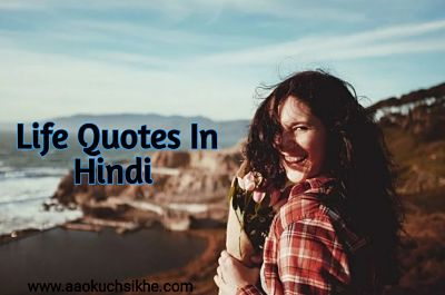 Life Quotes in Hindi opt