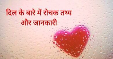 Facts about Heart in Hindi