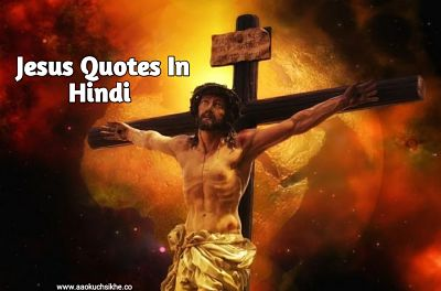 Jesus Quotes in Hindi
