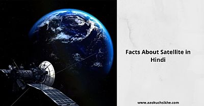 Facts about Satellite in Hindi