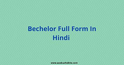 Bechelor Full Form in Hindi