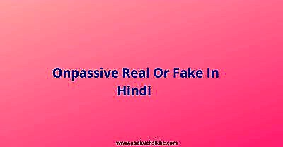 Onpassive real or fake in Hindi 1 1
